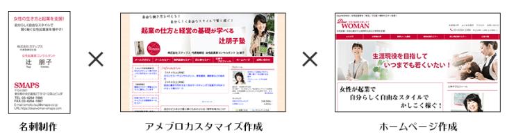 女性起業家 コンサルタント 起業 無料 セミナー 名刺作成 アメブロカスタマイズ ホームページ制作