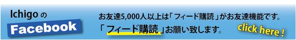 Ichigoのfacebookはこちら 「フィード購読」おねがいします。