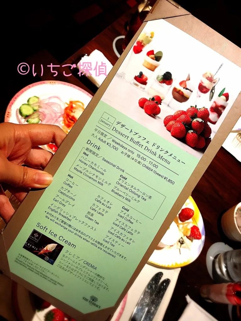 いちご探偵 ザ・テラスで【あまおう】【さちのか】【とちおとめ】食べ放題!ウェスティンホテル東京のストロベリーデザートブッフェ