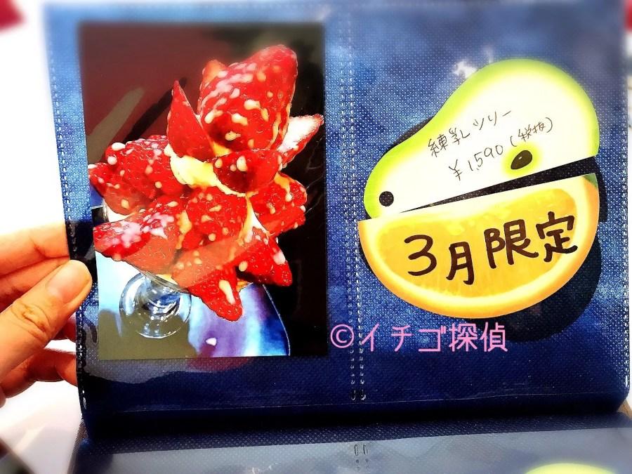 イチゴ探偵|摘みたて【紅ほっぺ】の巨大いちごパフェ!小田原のQOLでストロベリーケーキジャンボ!