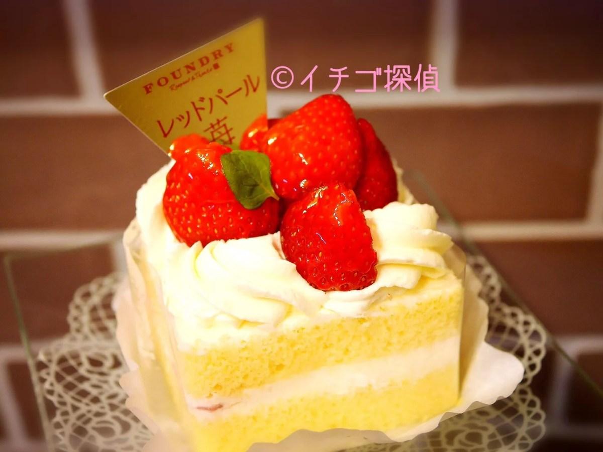 イチゴ探偵|三重県産【レッドパール】と阿寒湖酪農家のショートケーキ!FOUNDRYの一番菓実(苺)
