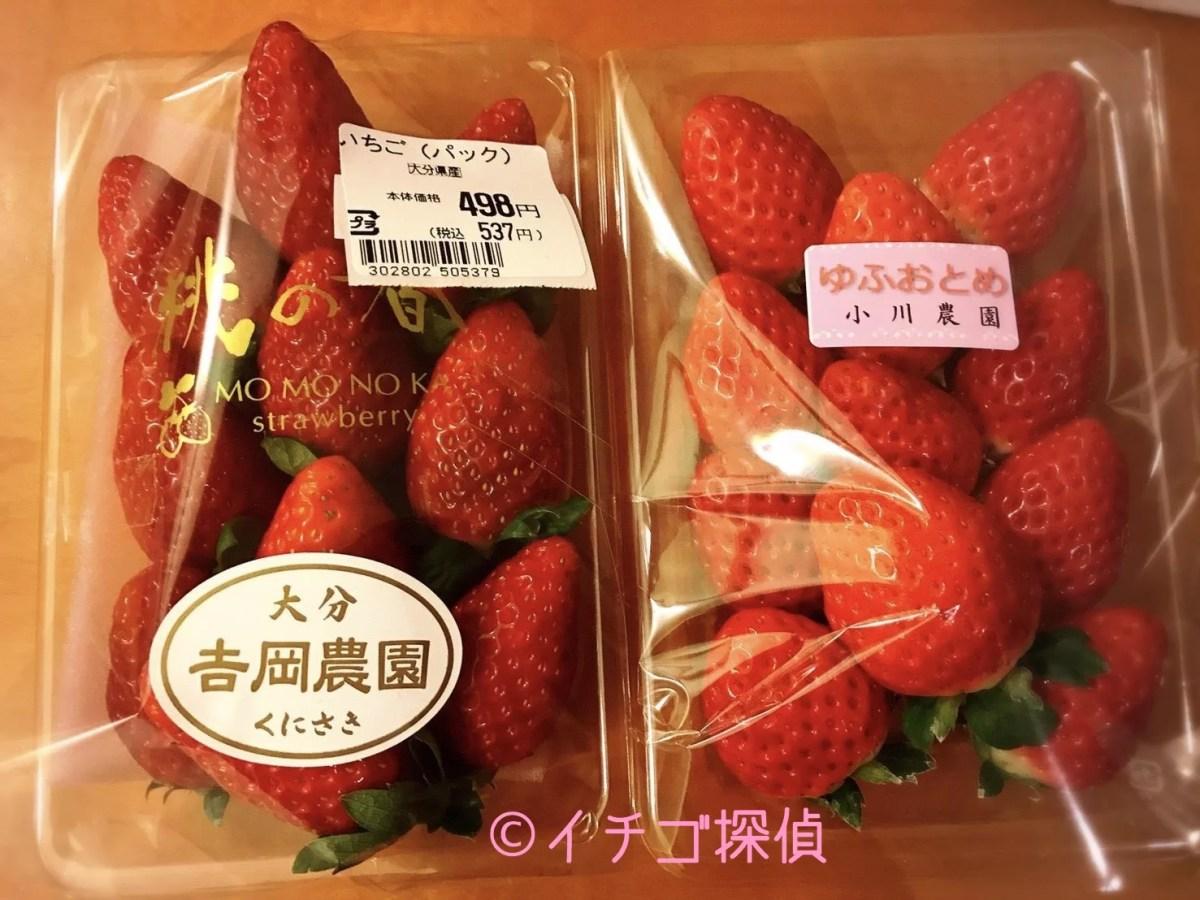 イチゴ探偵|九州苺食べ比べ【ゆふおとめ】【ゆうべに】【こはる】【桃の香】を大分で購入!