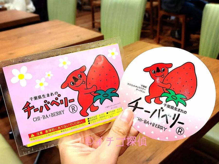 イチゴ探偵|横浜ストロベリーフェスティバル速報!【チーバベリー】【ふくはる香】の無料サンプリングをGETせよ!