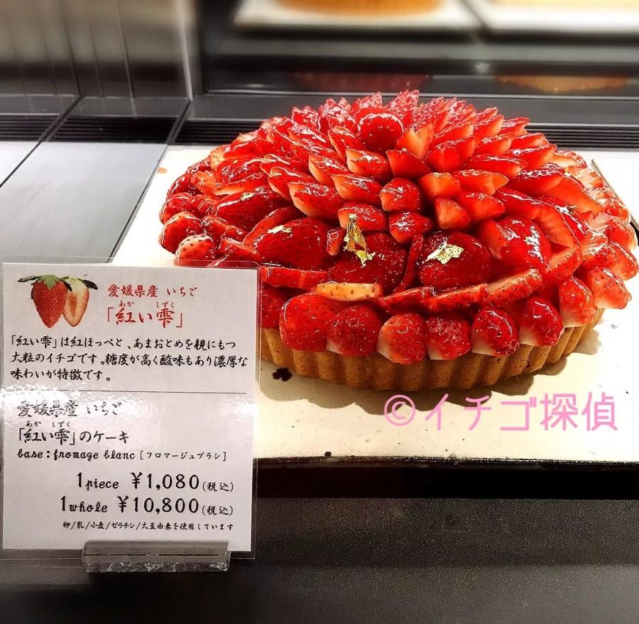 イチゴ探偵|カフェコムサのいちごコレクションで【古都華】のケーキ!新品種【紅い雫】も愛媛スイーツキャンペーンで登場中!
