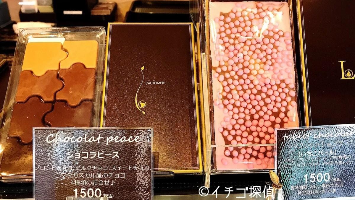 イチゴ探偵|パズル型チョコに苺ショコラのキャビアを添えたいちごパール!ロートンヌのショコラに感激!