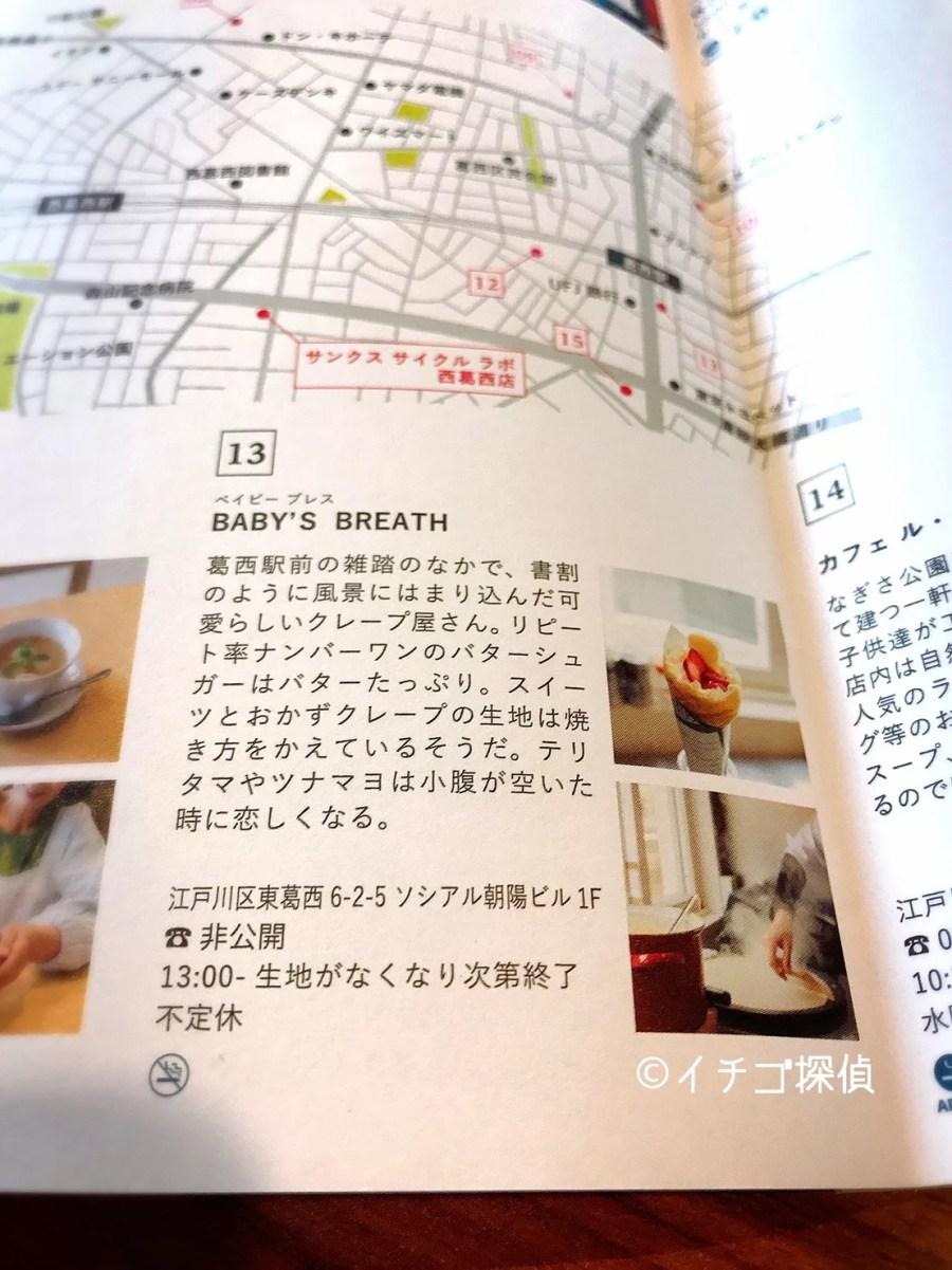 イチゴ探偵|葛西で苺クレープにガレット!EDOGAWA Hand Mapを片手にカフェを巡ってスタンプラリー!