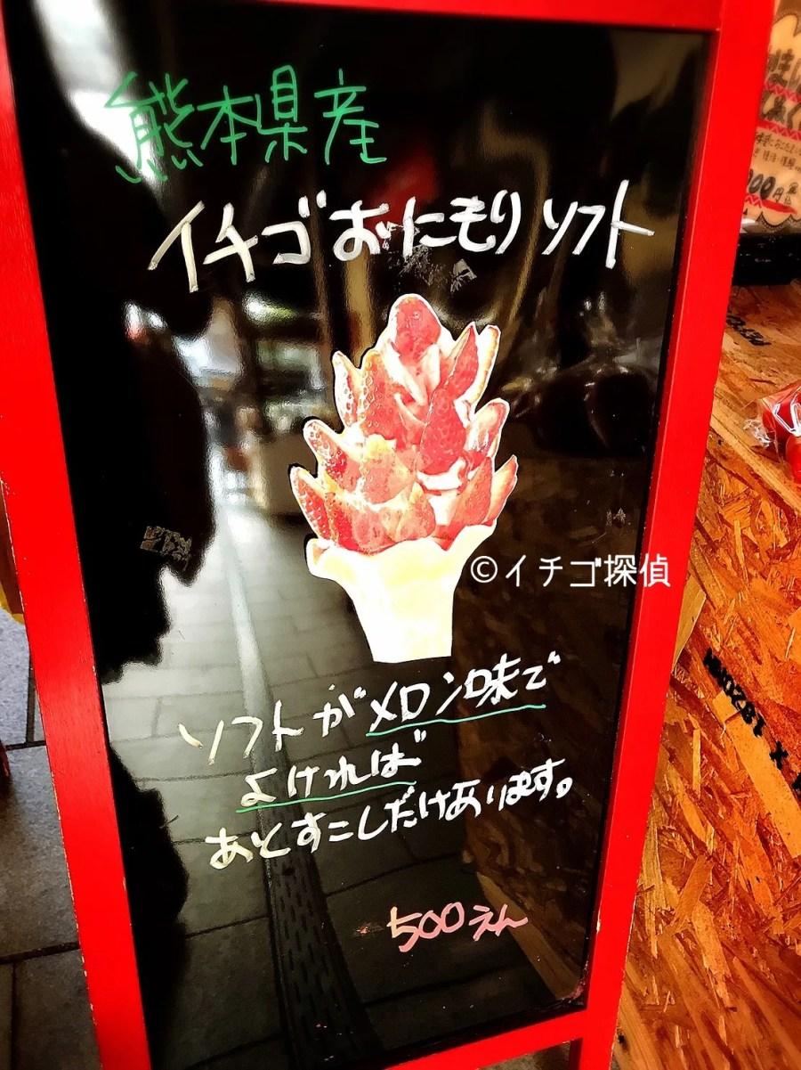 イチゴ探偵|熊本 城彩苑内「TENTE」でオニ盛りいちごソフトクリーム!メロン半玉ソフトクリームも!