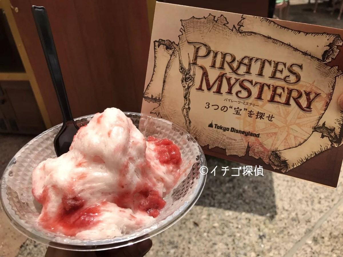 イチゴ探偵|いちごシェイブスノーとパイレーツミステリー!ディズニーランドでカリブの海賊の世界観を体験しながらかき氷!