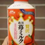 イチゴ探偵|昨日から新発売!森永贅沢苺ミルクを早速体験!魅力は爽やかなミルクと便利なキャプ付き紙容器!