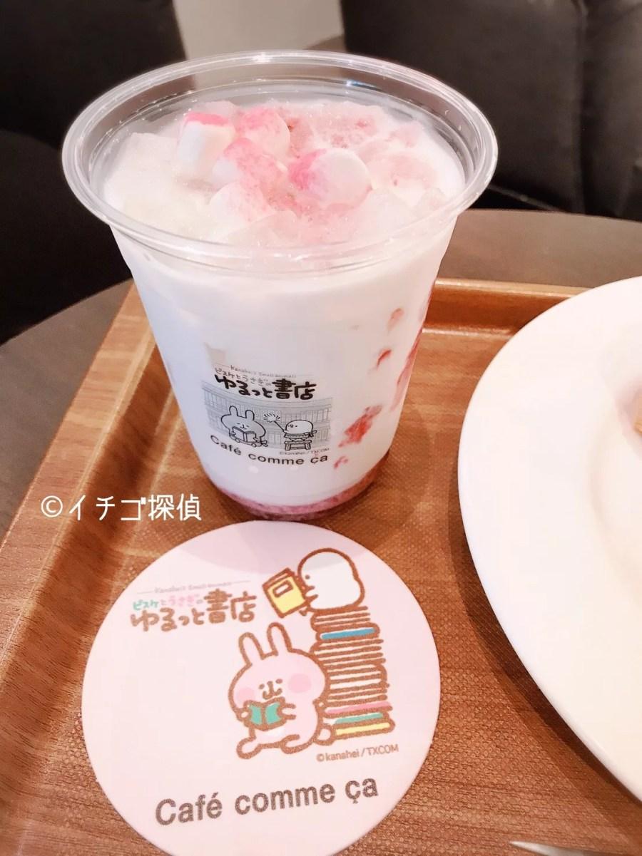 イチゴ探偵|カフェコムサ渋谷西武店限定「うさぎのケーキ ベリーのトライフル」カナヘイの小動物コラボメニュー!