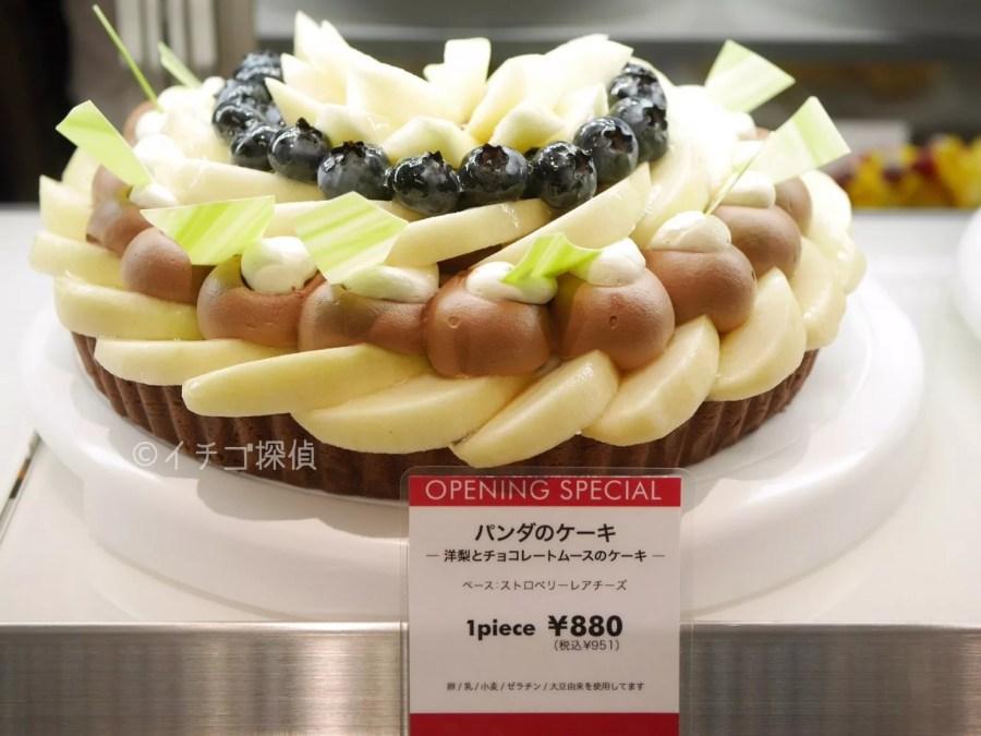 イチゴ探偵|「上野が、すき。カフェコムサ」のパンダのケーキ!松坂屋上野店リニューアルオープン!