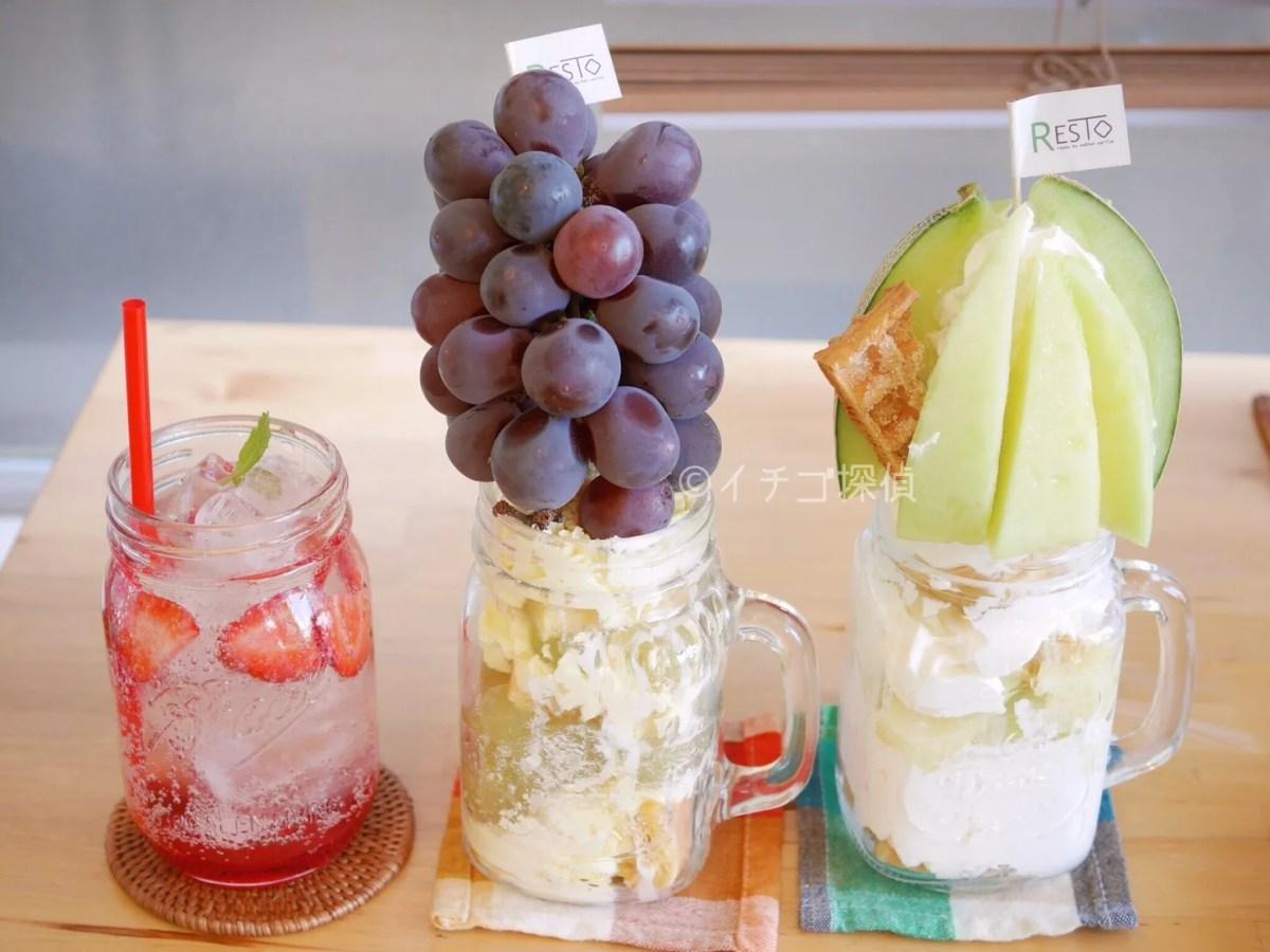 高崎のワッフル専門店RESTOでプレミアムワッフルパフェ!タワーのようなフルーツに苺のジャーカクテルも!