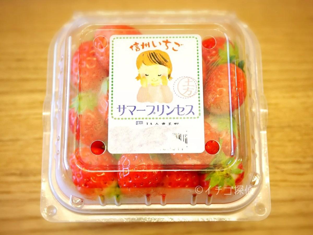 イチゴ探偵|長野県産の四季成りイチゴ【サマープリンセス】を林フルーツで購入!小粒で程よく甘いキュートな苺!