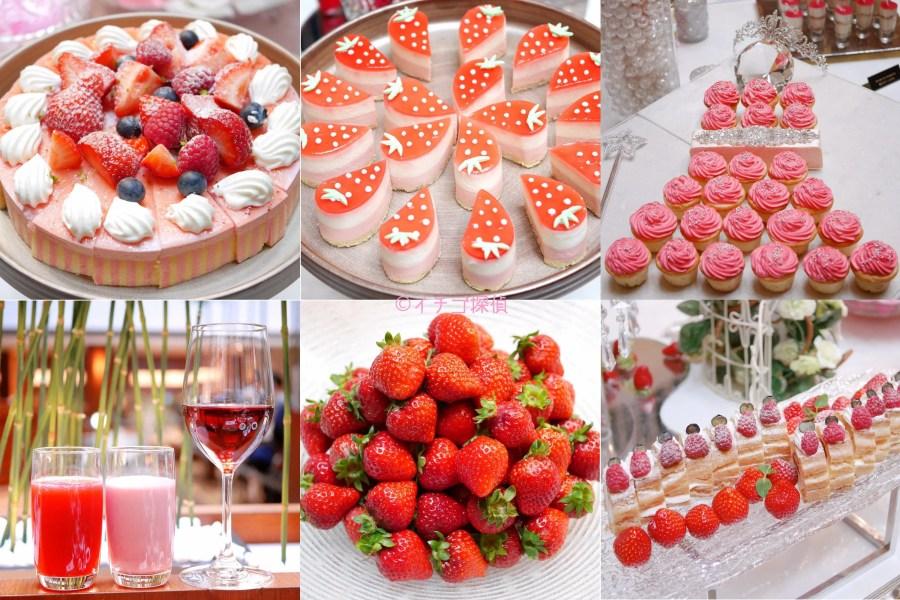 イチゴ探偵|珍しい苺料理&可愛いスイーツに歓喜!ストリングスホテル東京インターコンチネンタル「苺ランチビュッフェ」