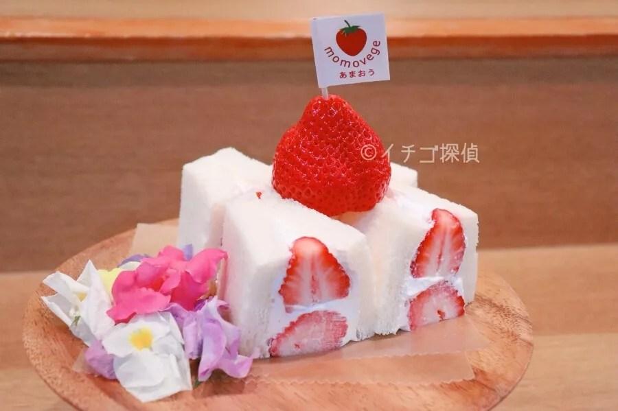 「八百屋の嫁が作る momovege」のあまおういちごサンド&あまおういちごパフェ!豆乳クリームがポイント!