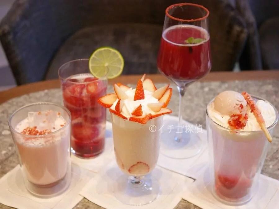 イチゴ探偵|スイスホテル南海大阪「ストロベリーコレクション」いちごドリンク5種を体験!
