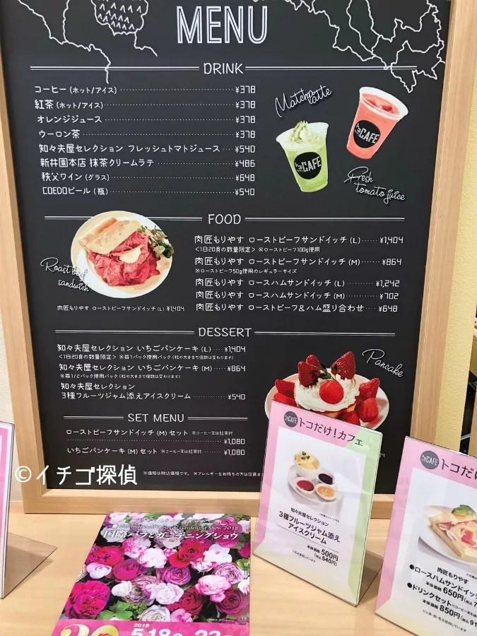 イチゴ探偵|苺1パック使用! 西武所沢「トコだけ!カフェ」のいちごパンケーキ!