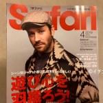 【Safari】4月号「イチゴの知らない世界」