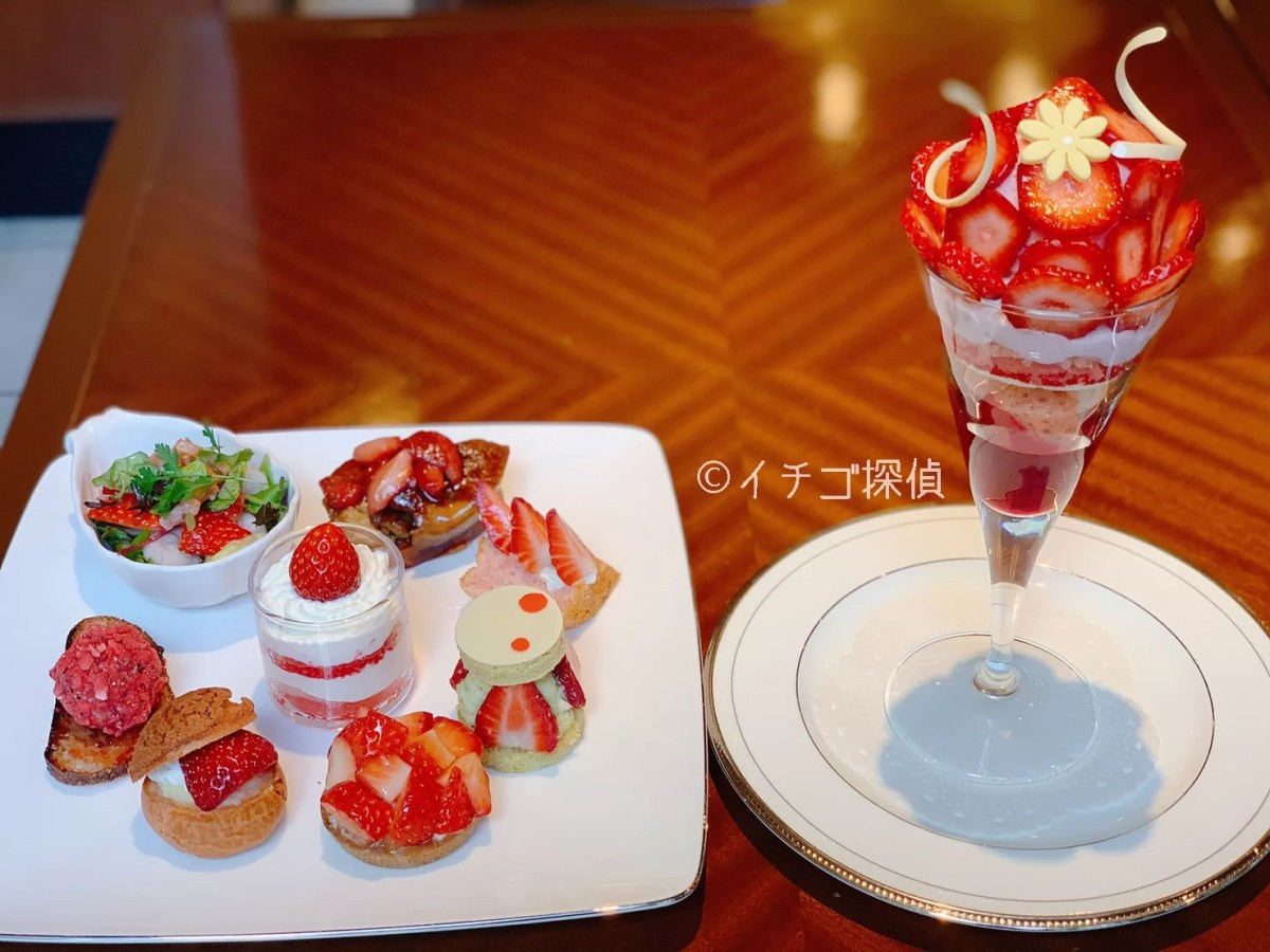 池袋【ホテルメトロポリタン 】ストロベリーアフタヌーンティー!いちごパフェに白苺!フォアグラのポワレも!