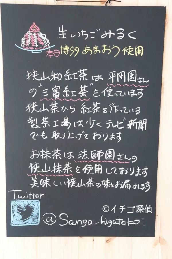 【かき氷Sango】東所沢にオープン!大粒あまおうの「生いちごみるく」に和紅茶やゴルゴンゾーラのかき氷も!