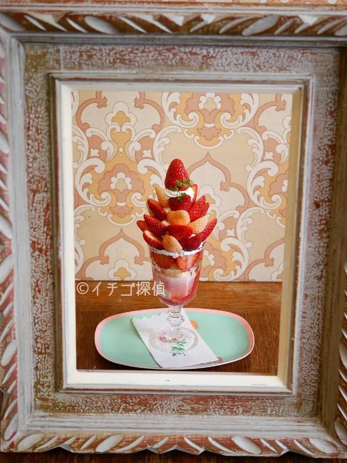 パーラーマズルカ 4種のいちごパフェ 大阪 真紅の美鈴 古都華