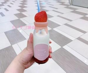 【グルマンディーズカフェ】ミルクボトルドリンク「いちごミルク」を実食!