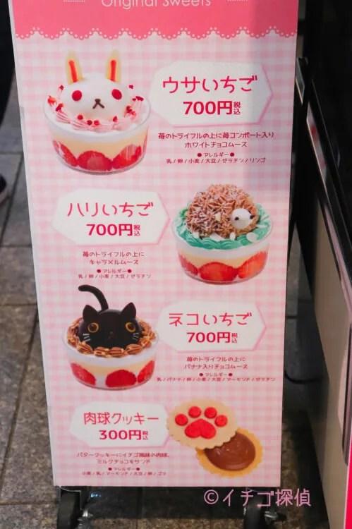 \実食/横浜ストロベリーフェスティバルおすすめ苺スイーツ3選「ハリネズミ×いちご」に「ドーナツ×いちご」