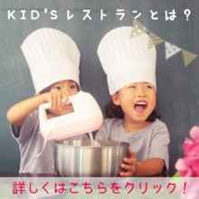 KIDSレストランとは?