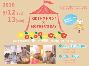 KIDSレストラン®×MOTHER'S DAY