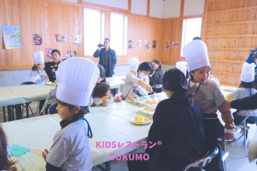 kidsレストラン ,宿毛,高知,苺ママ,キッズレストラン27