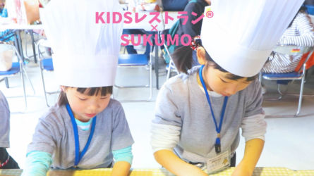 kidsレストラン ,宿毛,高知,苺ママ,キッズレストラン48