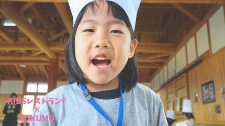 kidsレストラン ,宿毛,高知,苺ママ,キッズレストラン61