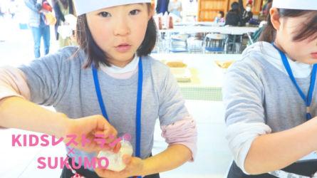 kidsレストラン ,宿毛,高知,苺ママ,キッズレストラン58