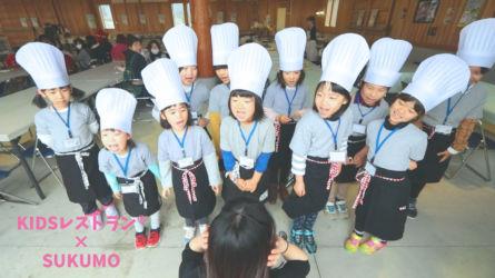 kidsレストラン ,宿毛,高知,苺ママ,キッズレストラン60