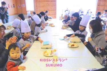 kidsレストラン ,宿毛,高知,苺ママ,キッズレストラン24