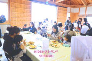 kidsレストラン ,宿毛,高知,苺ママ,キッズレストラン31