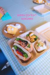 kidsレストラン ,宿毛,高知,苺ママ,キッズレストラン28