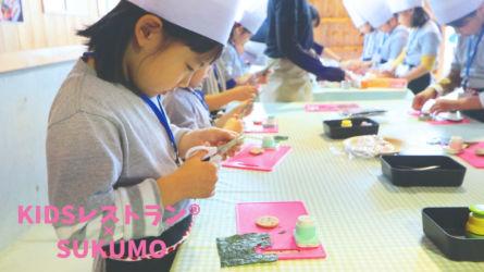 kidsレストラン ,宿毛,高知,苺ママ,キッズレストラン57