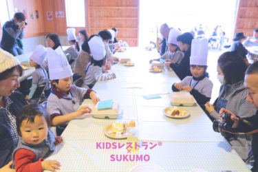 kidsレストラン ,宿毛,高知,苺ママ,キッズレストラン25
