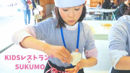 kidsレストラン ,宿毛,高知,苺ママ,キッズレストラン41