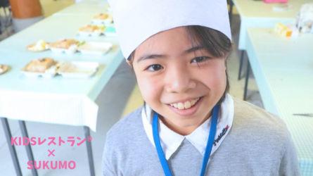 kidsレストラン ,宿毛,高知,苺ママ,キッズレストラン66