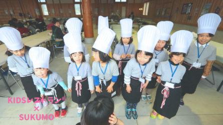 kidsレストラン ,宿毛,高知,苺ママ,キッズレストラン63