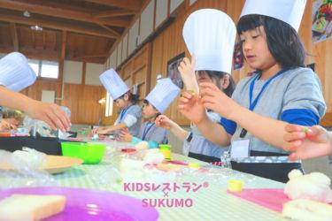 kidsレストラン ,宿毛,高知,苺ママ,キッズレストラン13