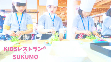 kidsレストラン ,宿毛,高知,苺ママ,キッズレストラン44