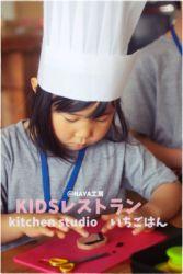 KIDSレストランNAYA工房1IMG_0321-026