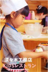 KIDSレストラン,須々木工務店IMG_0650-031