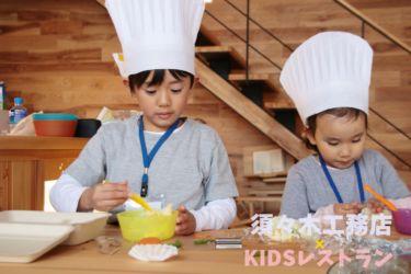 KIDSレストラン,須々木工務店IMG_9700-030