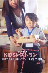 KIDSレストランNAYA工房1IMG_0368-055