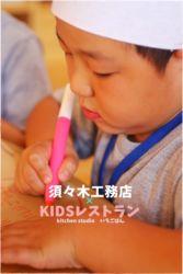 KIDSレストラン,須々木工務店IMG_5531-006