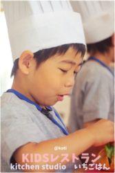KIDSレストランkotiIMG_0420-025